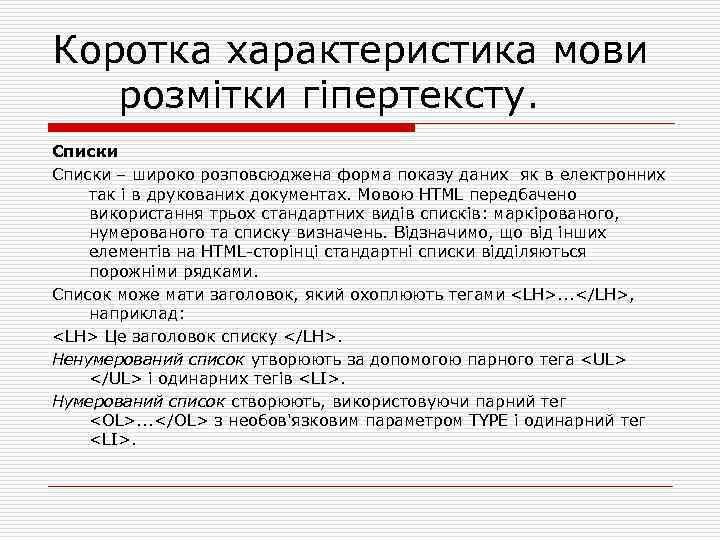Коротка характеристика мови розмітки гіпертексту. Списки широко розповсюджена форма показу даних як в електронних