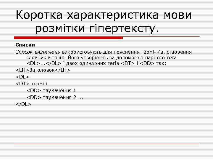 Коротка характеристика мови розмітки гіпертексту. Списки Список визначень використовують для пояснення термі нів, створення