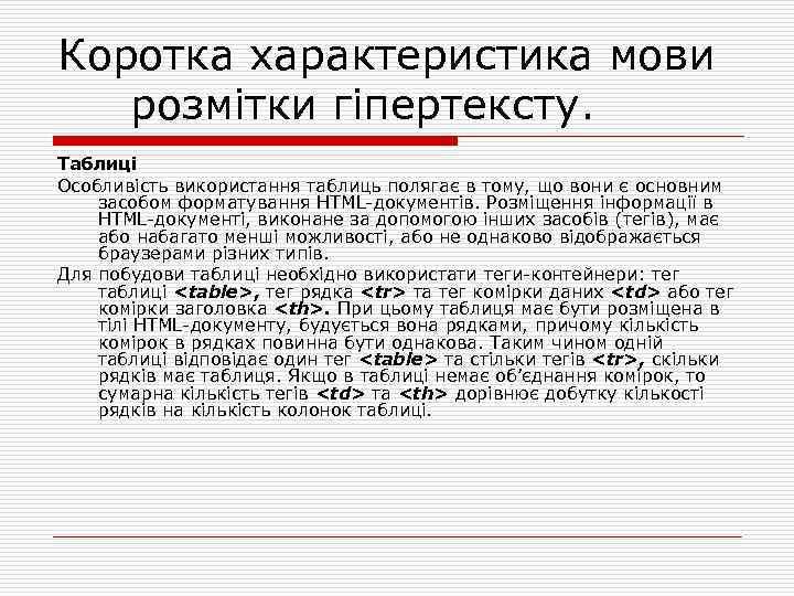 Коротка характеристика мови розмітки гіпертексту. Таблиці Особливість використання таблиць полягає в тому, що вони