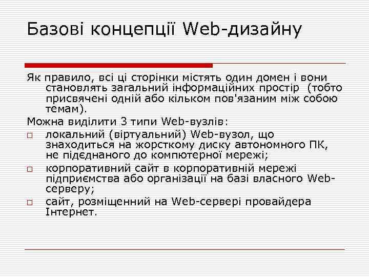 Базові концепції Web дизайну Як правило, всі ці сторінки містять один домен і вони