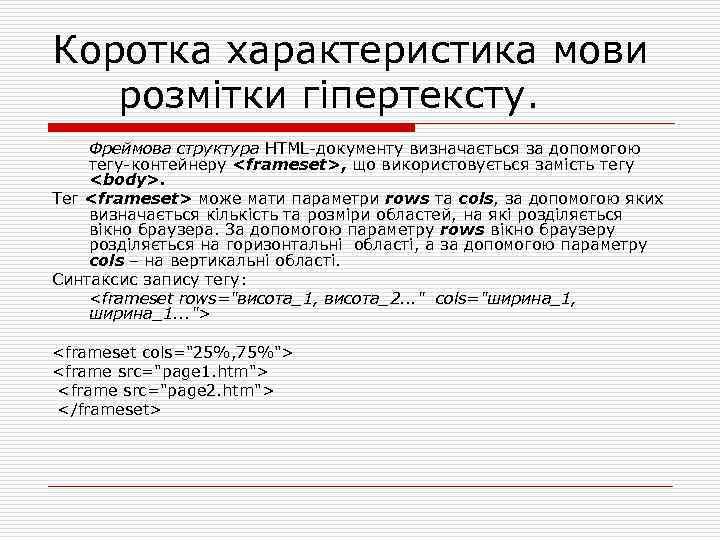 Коротка характеристика мови розмітки гіпертексту. Фреймова структура HTML документу визначається за допомогою тегу контейнеру