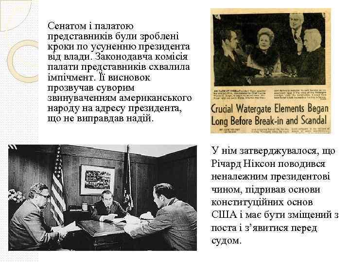 Сенатом і палатою представників були зроблені кроки по усуненню президента від влади. Законодавча комісія
