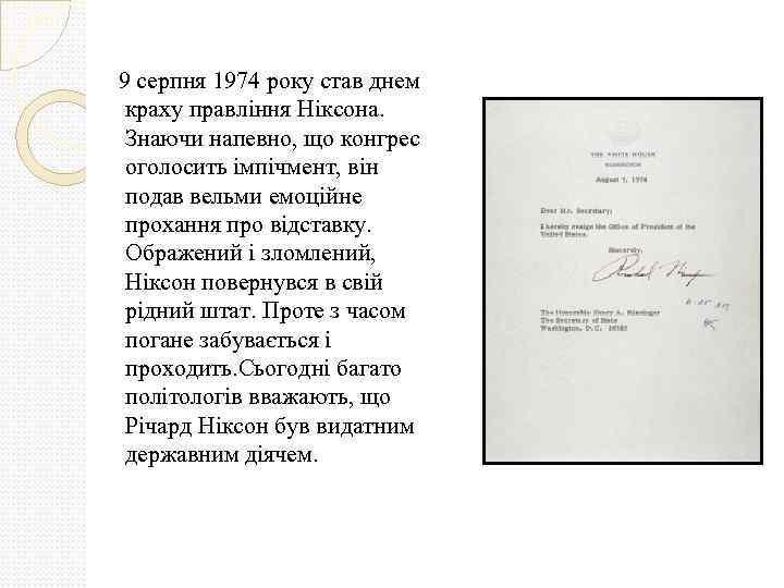 9 серпня 1974 року став днем краху правління Ніксона. Знаючи напевно, що конгрес оголосить