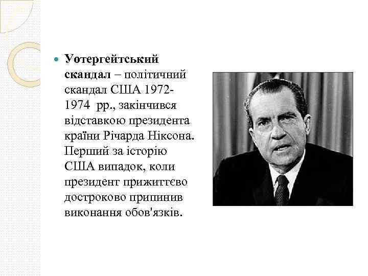 Уотергейтський скандал – політичний скандал США 19721974 рр. , закінчився відставкою президента країни