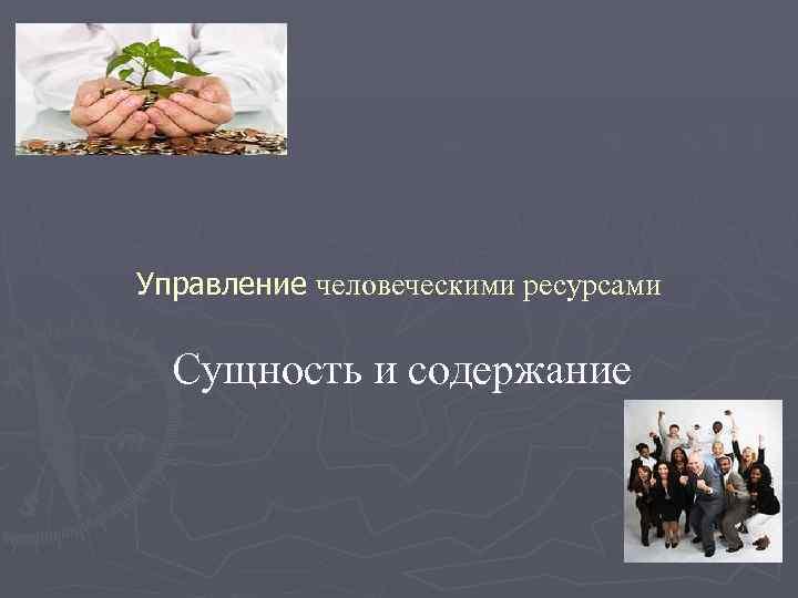 Управление человеческими ресурсами Сущность и содержание