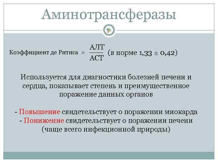 Аминотрансферазы АЛТ Коэффициент де Ритиса = ___ (в норме 1, 33 ± 0, 42)