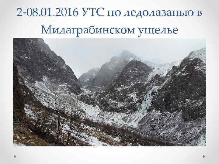 2 -08. 01. 2016 УТС по ледолазанью в Мидаграбинском ущелье