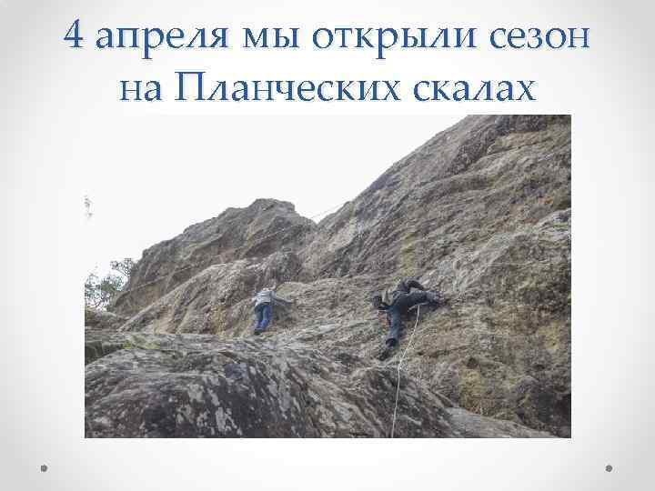 4 апреля мы открыли сезон на Планческих скалах