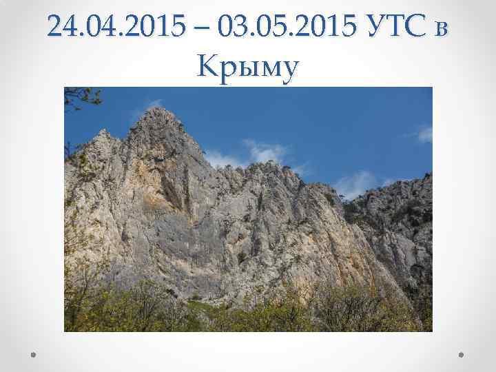 24. 04. 2015 – 03. 05. 2015 УТС в Крыму