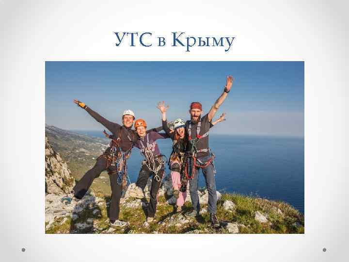 УТС в Крыму