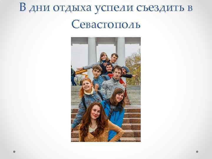 В дни отдыха успели съездить в Севастополь