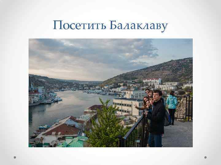 Посетить Балаклаву