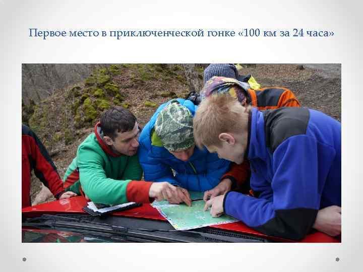 Первое место в приключенческой гонке « 100 км за 24 часа»