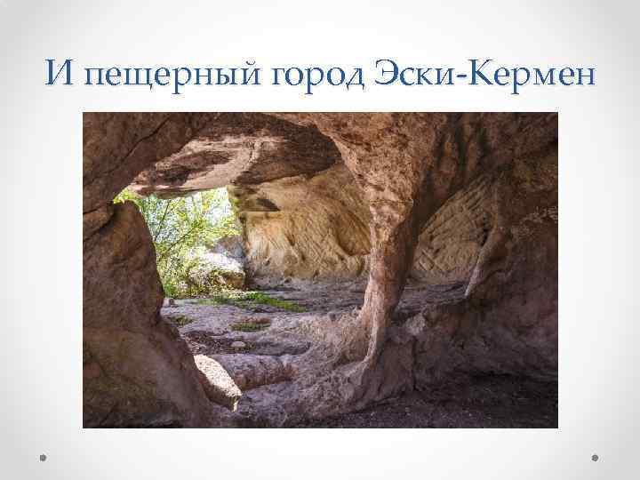 И пещерный город Эски-Кермен