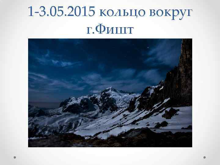 1 -3. 05. 2015 кольцо вокруг г. Фишт