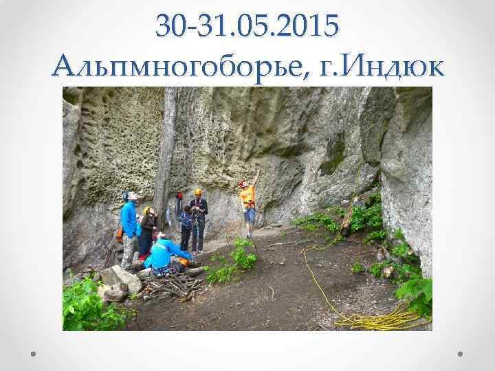 30 -31. 05. 2015 Альпмногоборье, г. Индюк
