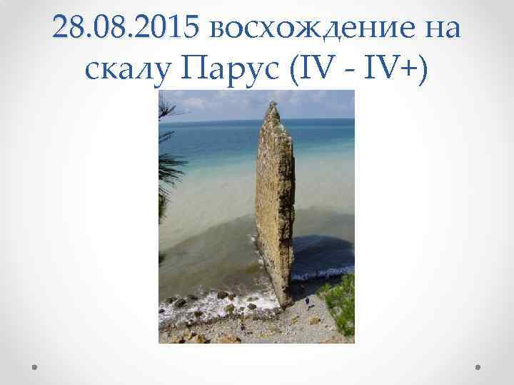 28. 08. 2015 восхождение на скалу Парус (IV - IV+)