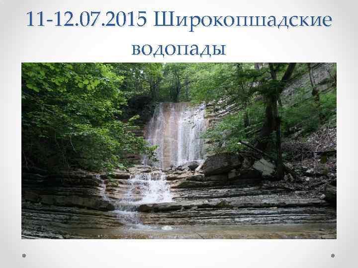 11 -12. 07. 2015 Широкопшадские водопады