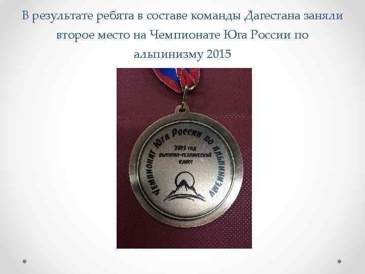В результате ребята в составе команды Дагестана заняли второе место на Чемпионате Юга России