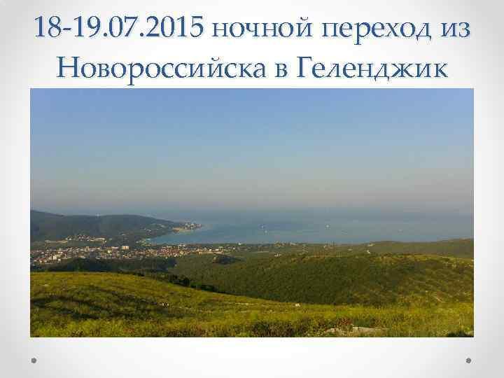 18 -19. 07. 2015 ночной переход из Новороссийска в Геленджик