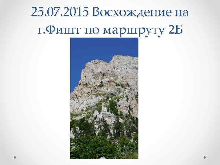 25. 07. 2015 Восхождение на г. Фишт по маршруту 2 Б