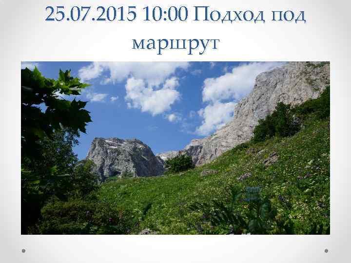 25. 07. 2015 10: 00 Подход под маршрут