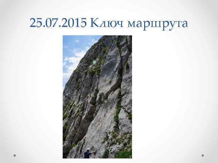 25. 07. 2015 Ключ маршрута