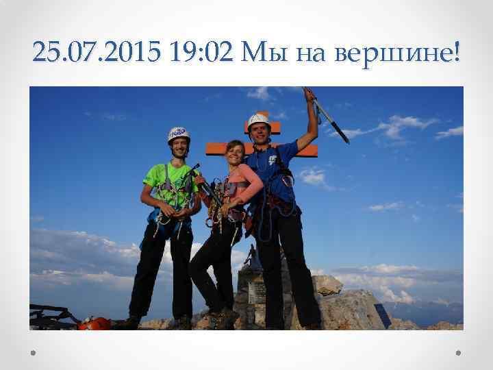 25. 07. 2015 19: 02 Мы на вершине!