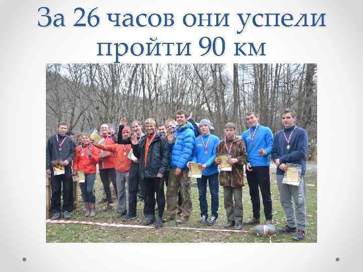 За 26 часов они успели пройти 90 км