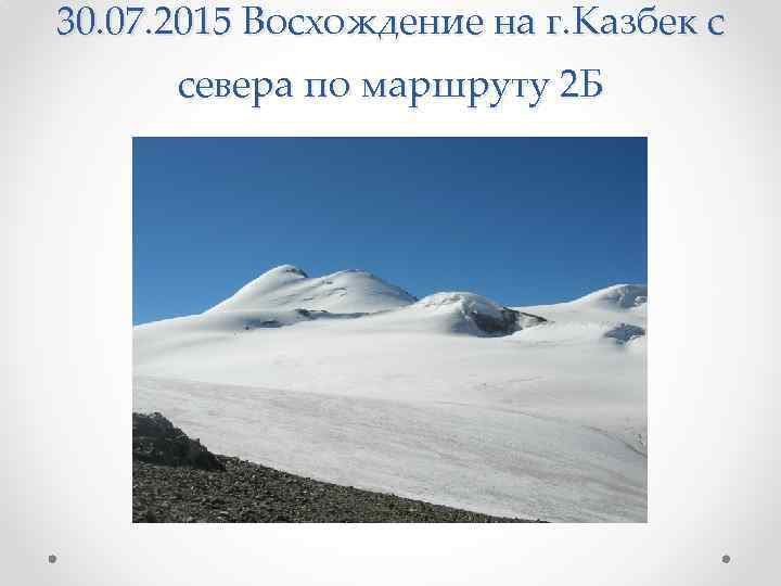 30. 07. 2015 Восхождение на г. Казбек с севера по маршруту 2 Б