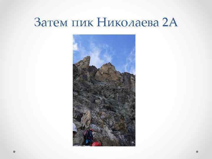 Затем пик Николаева 2 А