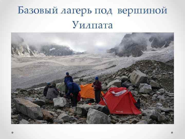 Базовый лагерь под вершиной Уилпата