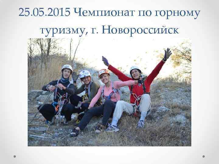 25. 05. 2015 Чемпионат по горному туризму, г. Новороссийск