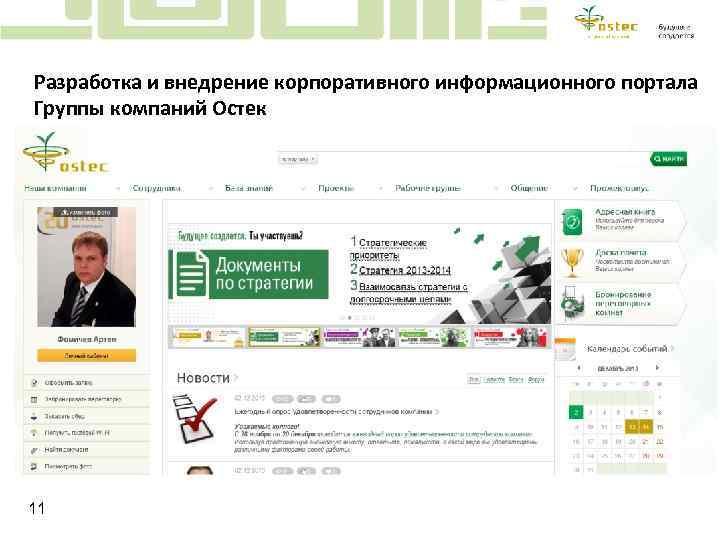 Разработка и внедрение корпоративного информационного портала Группы компаний Остек 11