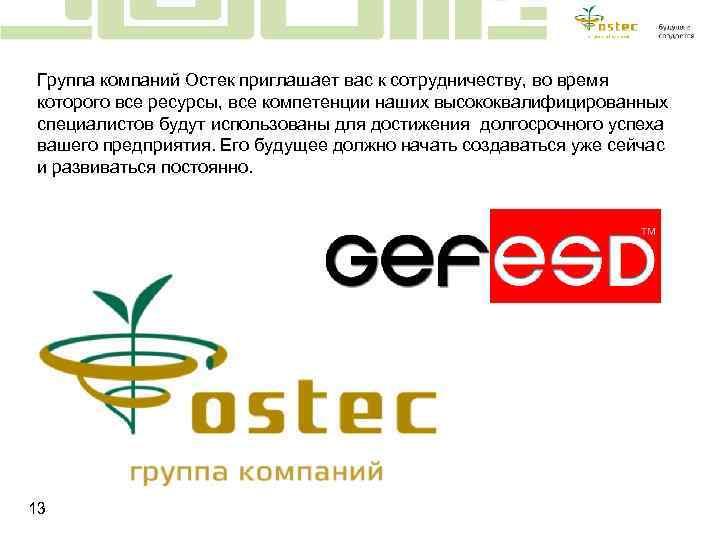 Группа компаний Остек приглашает вас к сотрудничеству, во время которого все ресурсы, все компетенции