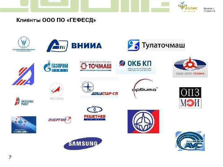Клиенты ООО ПО «ГЕФЕСД» 7