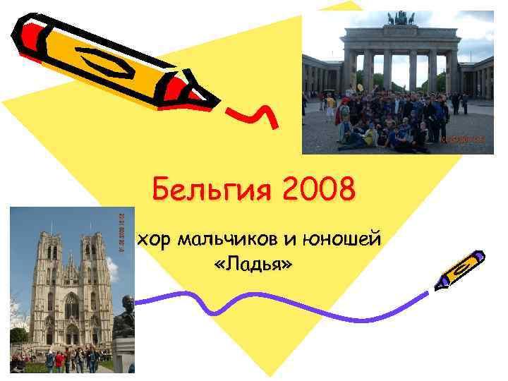 Бельгия 2008 хор мальчиков и юношей «Ладья»