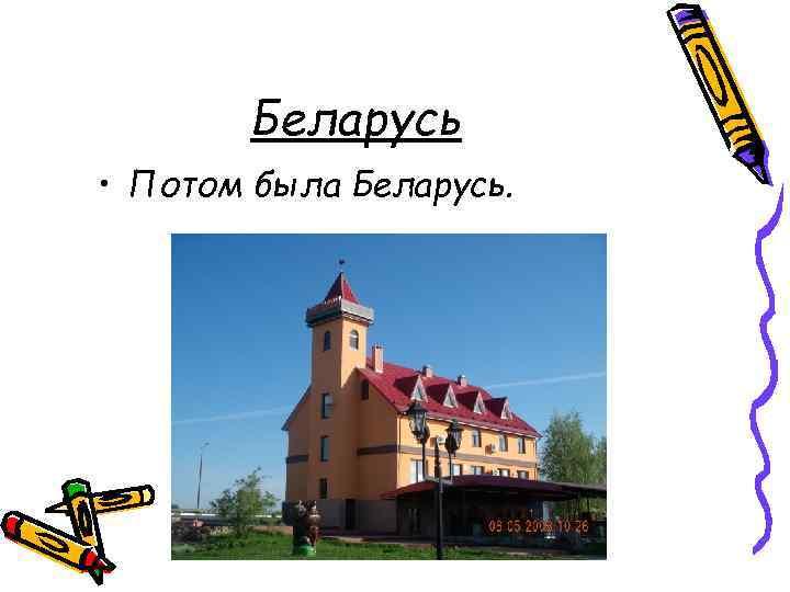 Беларусь • Потом была Беларусь.