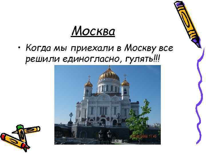 Москва • Когда мы приехали в Москву все решили единогласно, гулять!!!