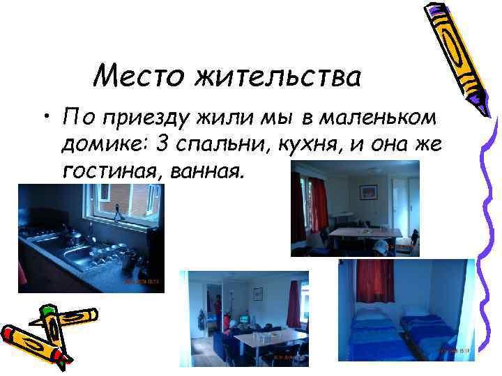 Место жительства • По приезду жили мы в маленьком домике: 3 спальни, кухня, и