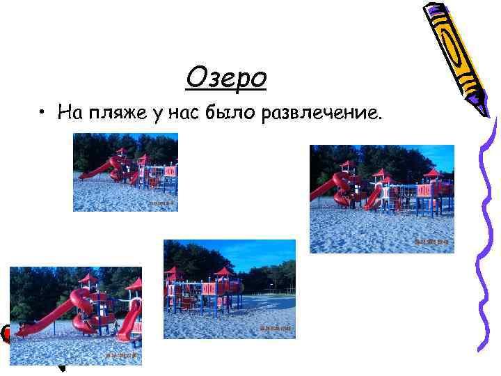Озеро • На пляже у нас было развлечение.