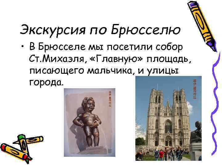 Экскурсия по Брюсселю • В Брюсселе мы посетили собор Ст. Михаэля, «Главную» площадь, писающего