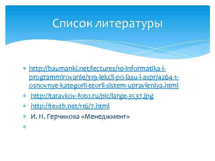 Список литературы http: //baumanki. net/lectures/10 -informatika-iprogrammirovanie/319 -lekcii-po-iasu-i-aspr/4264 -1 osnovnye-kategorii-teorii-sistem-upravleniya. html http: //taravkov-foto. ru/pic/large-3537. jpg