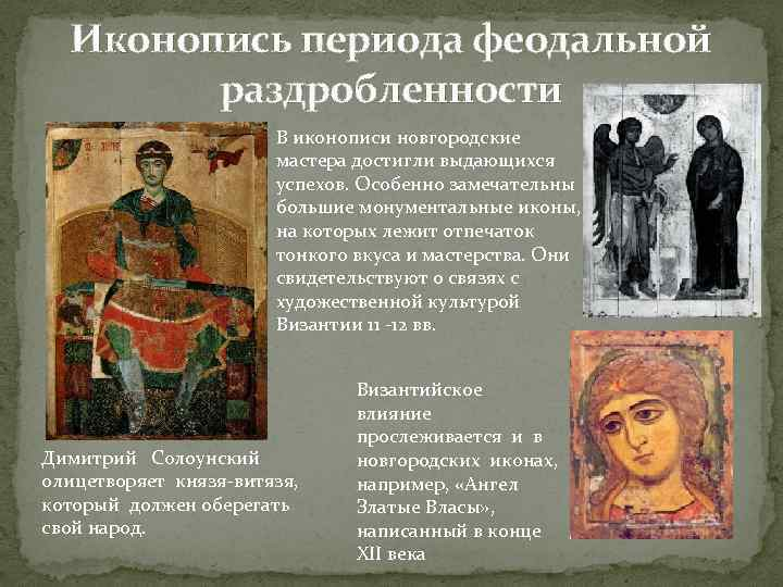 Иконопись периода феодальной раздробленности В иконописи новгородские мастера достигли выдающихся успехов. Особенно замечательны большие