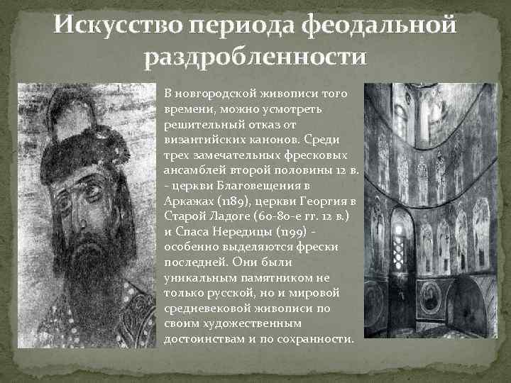 Искусство периода феодальной раздробленности В новгородской живописи того времени, можно усмотреть решительный отказ от