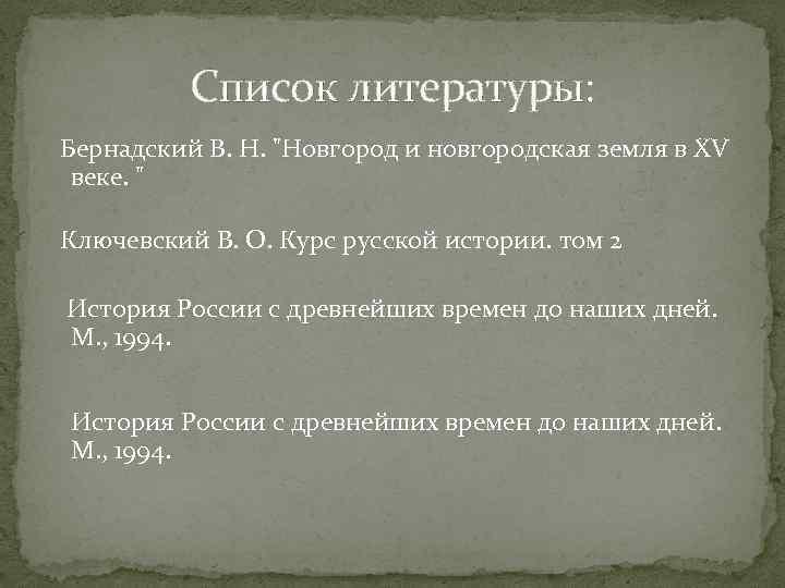 Список литературы: Бернадский В. Н.