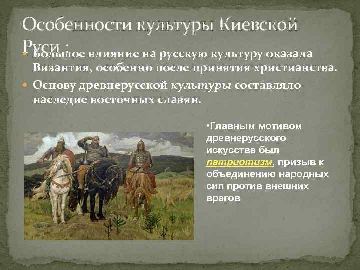 Особенности культуры Киевской Руси : влияние на русскую культуру оказала Большое Византия, особенно после