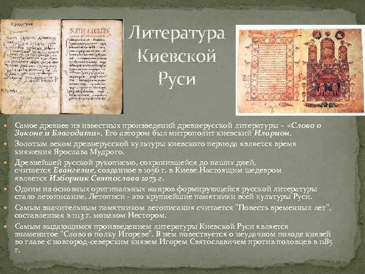 Литература Киевской Руси Самое древнее из известных произведений древнерусской литературы – «Слово о Законе