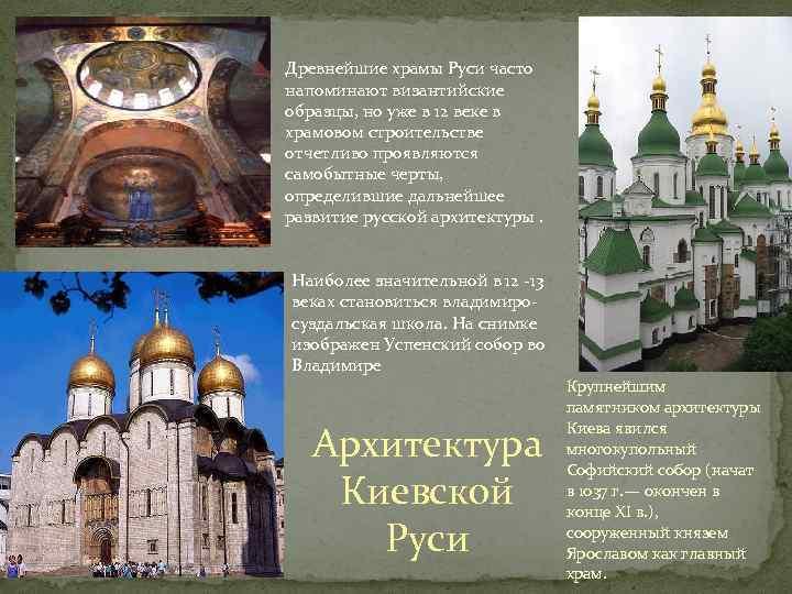 Древнейшие храмы Руси часто напоминают византийские образцы, но уже в 12 веке в храмовом