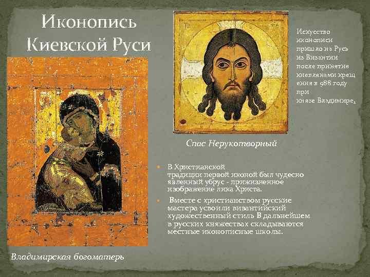 Иконопись Киевской Руси Искусство иконописи пришло на Русь из Византии после принятия киевлянами крещ